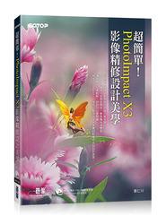 超簡單!PhotoImpact X3 影像精修設計美學!(附180分鐘超值影音教學/試用版/範例)-cover