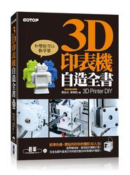 3D 印表機自造全書 (3D Printer DIY)-第一本完全為國內打造的世界級 3D 印表機 DIY 聖經!-cover