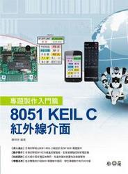 8051 KEIL C-紅外線介面專題製作入門篇-cover