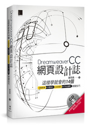 Dreamweaver CC 網頁設計誌:這樣學就會的 14 個互動表單 + 字體美化 + CSS 樣式 + HTML 編輯關鍵技巧-cover