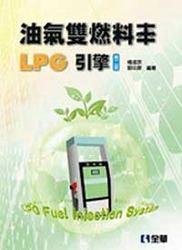 油氣雙燃料車-LPG 引擎, 2/e-cover