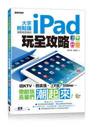 大字輕鬆讀,誰都能看懂的 iPad 玩全攻略|FB x Line x 娛樂 x 生活應用(隨書附影音DVD,在客廳看電視也能學)