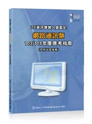 ITE 資訊專業人員鑑定 網路通訊類 103/104 年度應考指南-cover