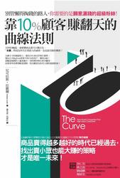靠 10% 顧客賺翻天的曲線法則:別管懶得掏錢的路人,你需要的是願意灑錢的超級粉絲!(The Curve: How Smart Companies Find High-Value Customers)-cover