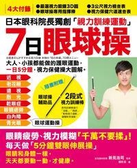 7日眼球操:日本眼科院長獨創「視力訓練運動」,大人、小孩都能做的護眼運動,一日5分改善視力問題!(隨書贈2段式視力訓練棒)-cover