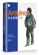 Arduino 完全實戰手冊 (Arduino in Action)-cover