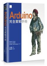 Arduino 完全實戰手冊 (Arduino in Action)