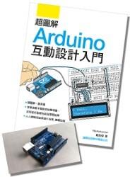 超圖解 Arduino 互動設計入門 (附 Arduino UNO R3 開發板)-cover