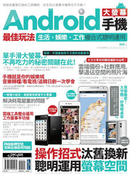 Android 大螢幕手機最佳玩法:生活、娛樂、工作複合式聰明運用-cover