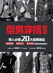 型男穿搭聖經:男人必備 20 大經典單品-cover
