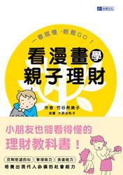 看漫畫學親子理財:一看就懂,輕鬆 GO!-cover