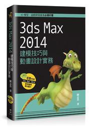 3ds Max 2014 建模技巧與動畫設計實務-cover