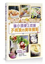 讓小孩愛上吃飯不挑食的美味餐點-cover