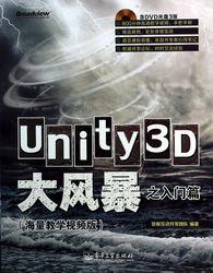 Unity 3D 大風暴-入門篇-cover