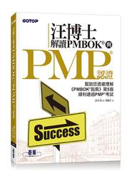 汪博士解讀 PMBOK 與 PMP 認證-幫助您透徹理解《PMBOK 指南》第 5 版 順利通過 PMP 考試-cover