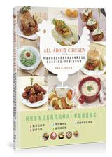 ALL ABOUT CHICKEN:96道雞肉食譜與搭配餐點讓你輕鬆變化出各式小菜X湯品X早午餐X宴客料理-cover
