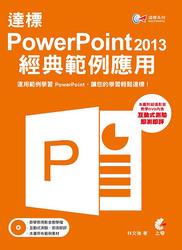 達標!PowerPoint 2013 經典範例應用-cover