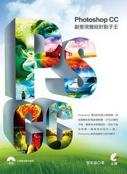 Photoshop CC 創意視覺設計點子王-cover