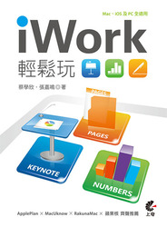 iWork 輕鬆玩─Keynote、Pages、Numbers 結合 iCloud-cover