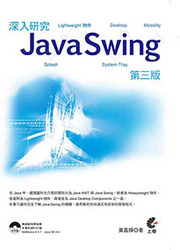 深入研究 Java Swing, 3/e-cover