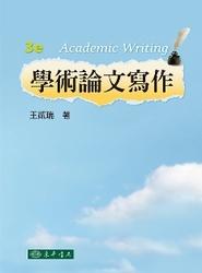學術論文寫作, 3/e-cover
