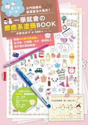 一學就會的療癒系塗鴉 BOOK:超過 600 個可愛插圖,在手帳、行事曆、卡片、便條紙上,親手畫出獨特創意!-cover