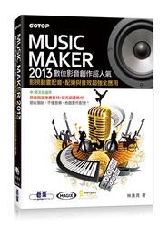 Music Maker 2013 數位影音創作超人氣─影視動畫配音、配樂與音效超強全應用-cover