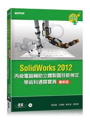 丙級電腦輔助立體製圖技能檢定學術科通關寶典 (SolidWorks 2012 最新版)-cover