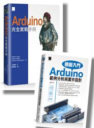Arduino 輕鬆入門:範例分析與實作設計 + Arduino 完全實戰手冊(Arduino in Action) (雙書合購)-cover