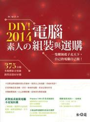 DIY! 2014 素人的電腦組裝與選購-cover