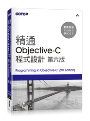 精通 Objective-C 程式設計, 6/e (Programming in Objective-C, 6/e)-cover