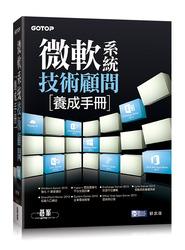 微軟系統技術顧問[養成手冊]-cover