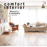 雅姬 MASAKI 的生活美學風格書:舒適空間提案-cover