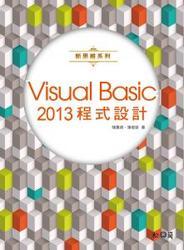 新思維系列 Visual Basic 2013 程式設計-cover