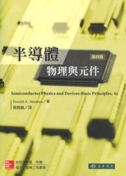 半導體物理與元件 (Neamen: Fundamentals of Semiconductor Physics and Devices, 4/e)-cover