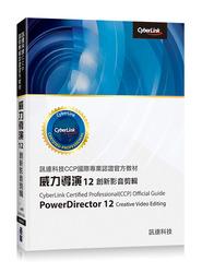 訊連科技 CCP 國際專業認證官方教材:威力導演 12 創新影音剪輯-cover