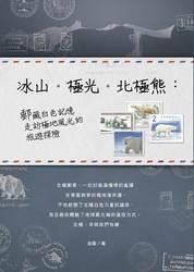 冰山‧極光‧北極熊-郵藏白色記憶、走訪極地風光的旅遊探險(寄一封信讓你帶回去:集郵冊裡的北極收藏故事)-cover