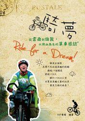 騎夢-從雲南到倫敦,以熱血為名的單車旅誌-cover
