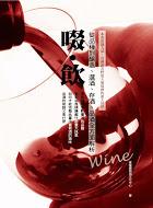 啜‧飲-從品種到釀造、選酒、存酒、品酒全方面解析(醉‧愛‧葡萄酒─教你讀懂酒杯的色‧香‧味)-cover