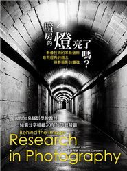 暗房的燈亮了嗎?影像技術的革新遞嬗,唯有經典的觀念,顯影攝影的靈魂(Behind the Image: Research in Photography)-cover