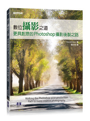 數位攝影之道─更具創意的 Photoshop 攝影後製之路 (The Way of the Digital Photographer: Walking the Photoshop post-production Path to more creative photography)-cover