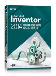 Autodesk Inventor 2014 電腦輔助繪圖與絕佳設計表現-cover