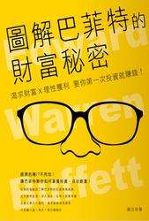 圖解巴菲特的財富秘密:渴求財富 X 理性獲利,要你第一次投資就賺錢!(巴菲特投資心法圖解入門)-cover