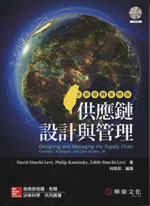 供應鏈設計與管理 全新臺灣案例版 (Simchi-Levi : Designing and Managing the Supply Chain, 3/e)-cover