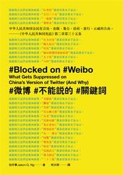 微博不能說的關鍵詞 (Blocked on Weibo: What Gets Suppressed on China's Version of Twitter (And Why)-cover