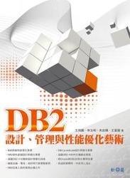 DB2 設計、管理與性能優化藝術-cover