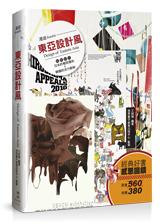 漫遊東亞設計風 (超值組合:日本的極致簡約 + 韓國的活力創新) (漫遊日本設計-極致的簡約之美 + 漫遊韓國設計-活力十足的設計之都)-cover