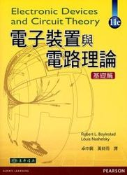 電子裝置與電路理論基礎篇 (Electronic Devices and Circuit Theory, 11/e)-cover