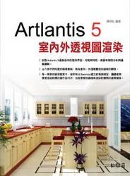 Artlantis 5 室內外透視圖渲染-cover