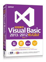 用實例學 Visual Basic 2013 / 2012 程式設計-cover